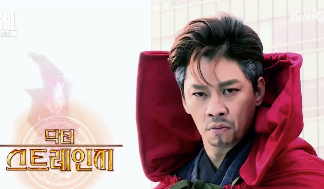 ฮากันได้อีก คลิป Dr. Strange ฉบับล้อเลียน จาก SNL Korea [มีคลิป]