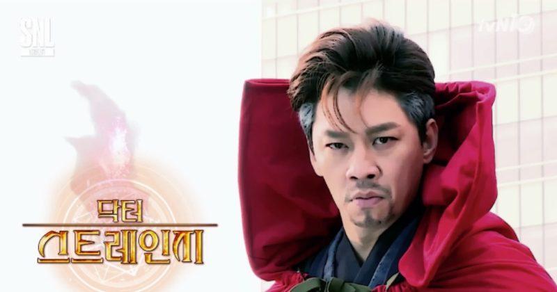 snl-korea-doctor-strange-parody-featured