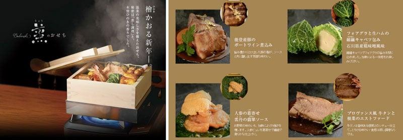 steam-osechi