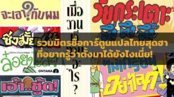 รวมมิตรการ์ตูนแปลไทยที่ตั้ง