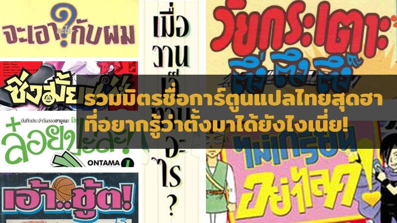"""รวมมิตรการ์ตูนแปลไทยที่ตั้ง """"ชื่อเรื่อง"""" สุดฮา ไม่รู้ว่าตั้งใจฮาจริงหรือเปล่า"""
