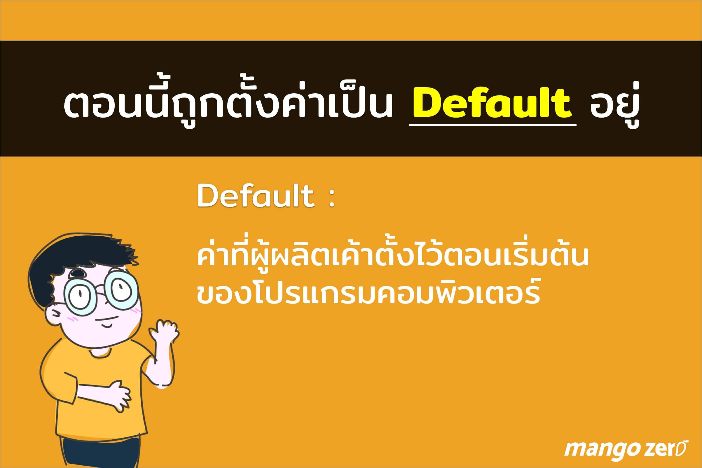 thai-it-dictionary-part-1-13