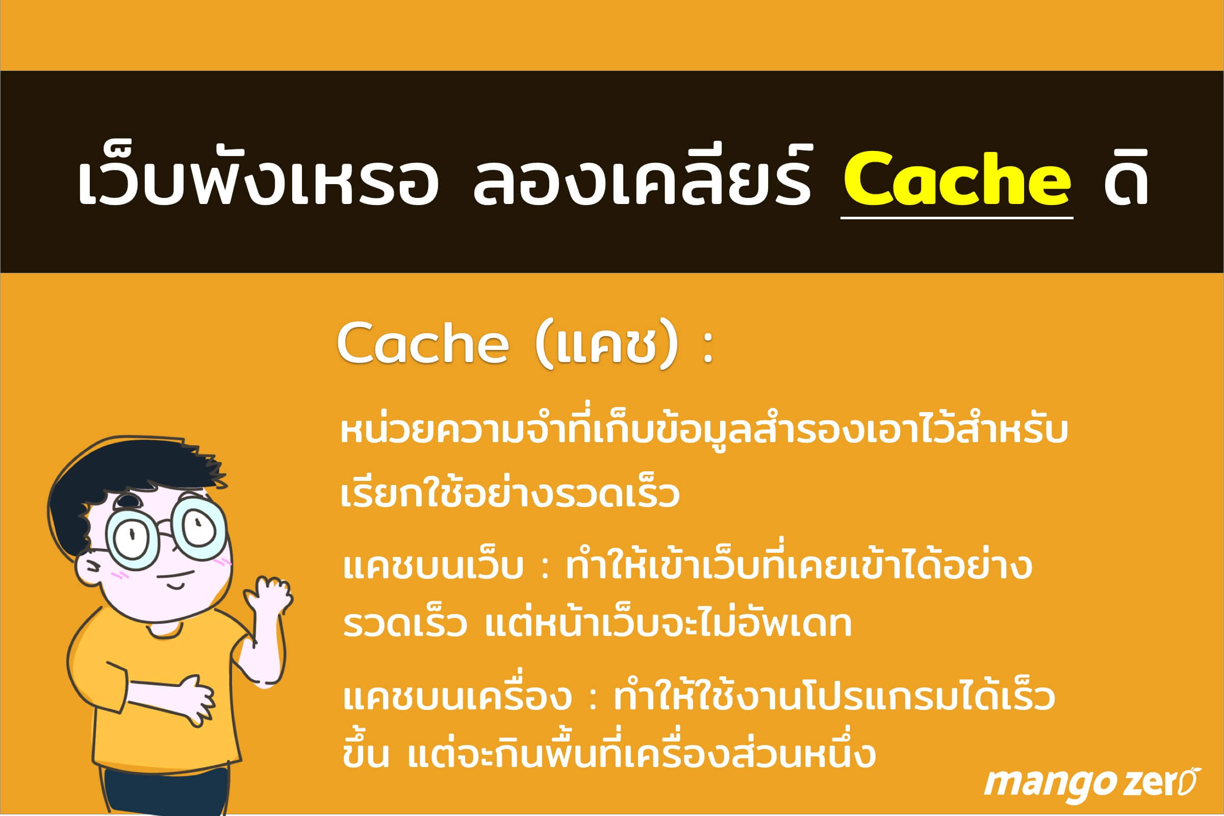 thai-it-dictionary-part-1-3