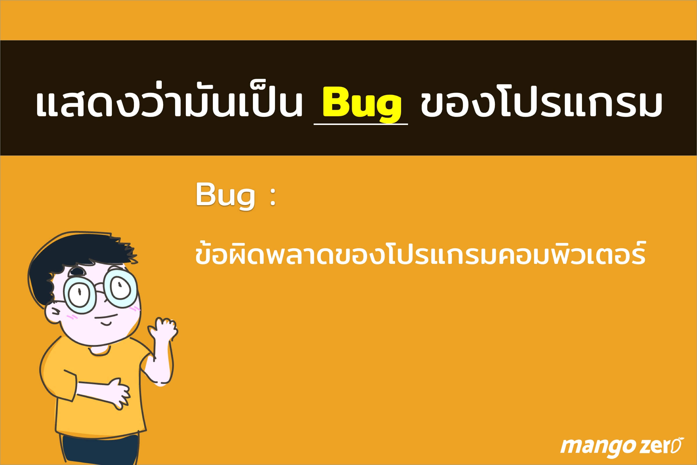 thai-it-dictionary-part-1-5