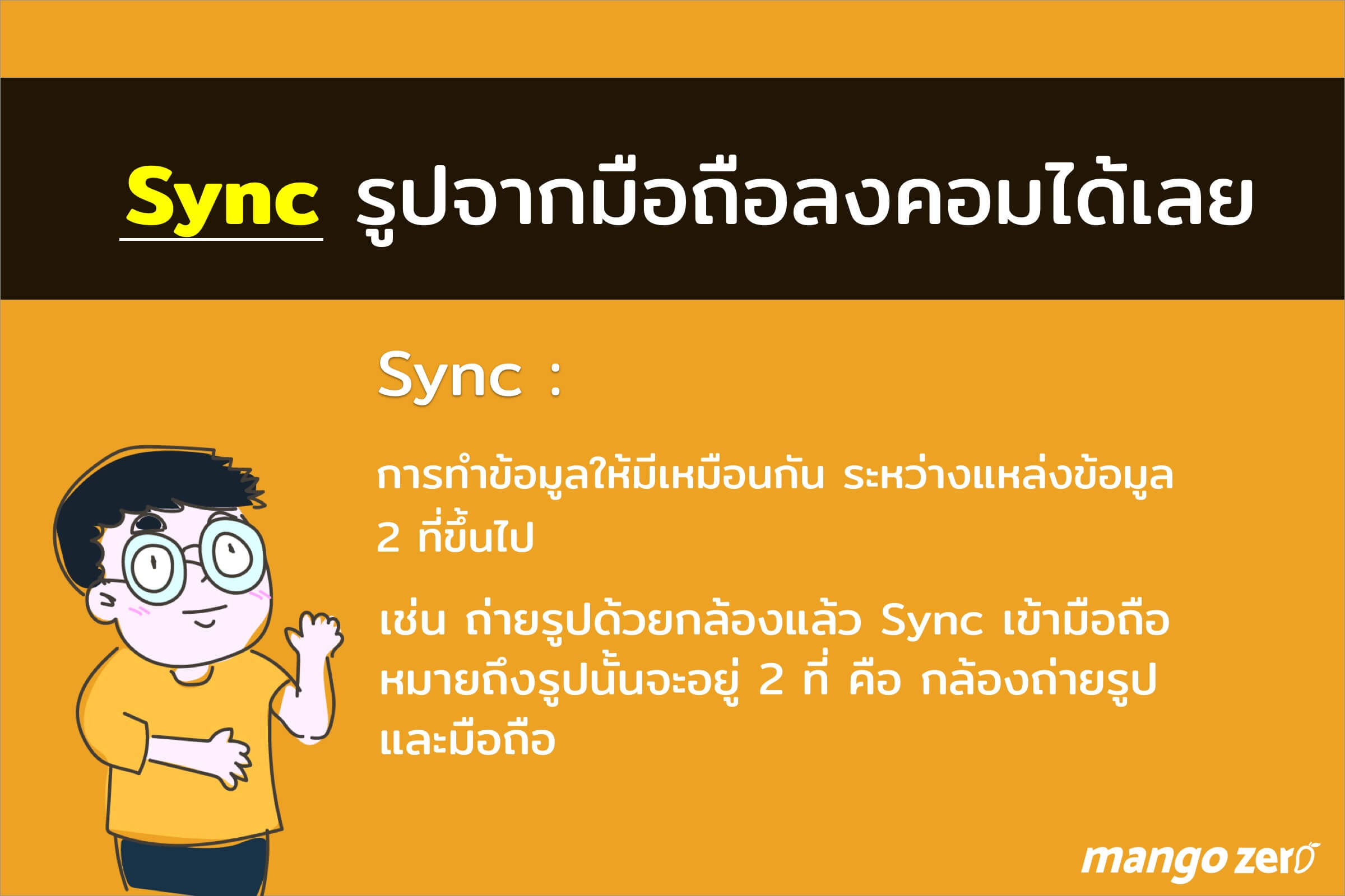 thai-it-dictionary-part-1-7