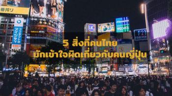 5 สิ่งที่คนไทยมักเข้าใจผิดเกี่ยวกับคนญี่ปุ่น