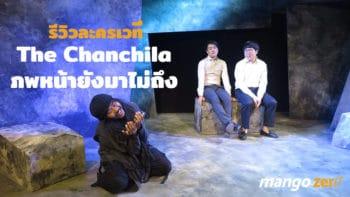 รีวิวละครเวที 'The Chanchila ภพหน้ายังมาไม่ถึง' ละครเวทีที่ชวนมาหาความหมายของชีวิต