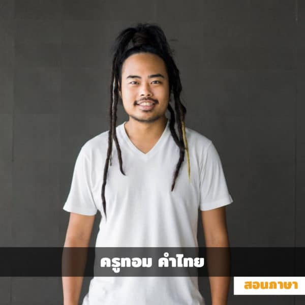 tom-thai-teacher