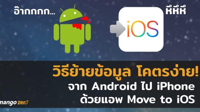โคตรง่าย วิธีย้ายข้อมูลจาก Android ไป iPhone ด้วยแอพ Move to iOS