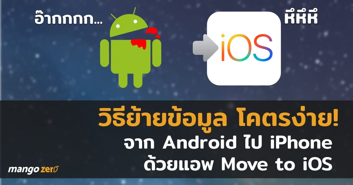transfer-android-to-iphone-with-move-to-ios-application-featured