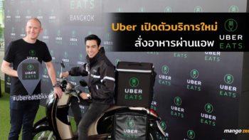 เปิดตัว UberEATS ประเทศไทย แอพส่งอาหารรายใหม่ที่น่าจับตามอง บน iOS และ Android