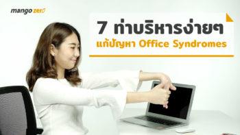 แนะนำ 7 ท่าบริหารง่ายๆ ที่โต๊ะทำงาน แก้ปัญหา Office Syndromes