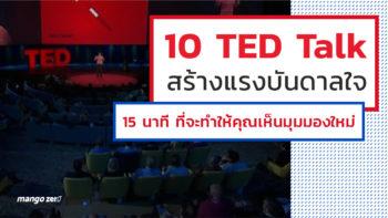 10 TED Talk สร้างแรงบันดาลใจ เพียง 15 นาทีที่จะทำให้คุณเห็นมุมมองใหม่