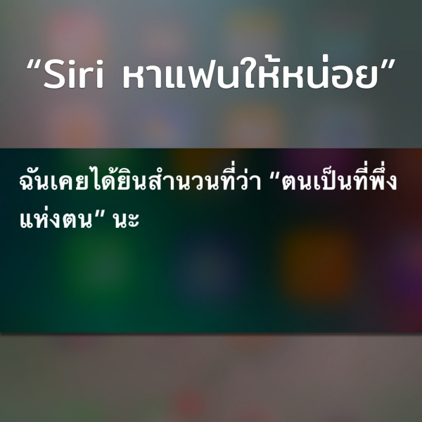 10-things-you-can-ask-siri-3
