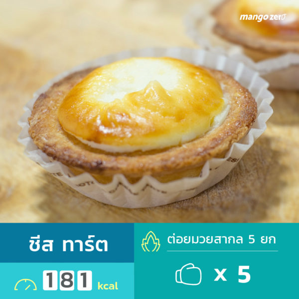 10-trick-for-burn-your-calorie-cheese-tart