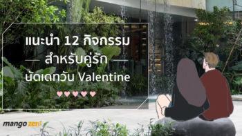 แนะนำ 12 กิจกรรม สำหรับคู่รักนัดเดทวัน Valentine