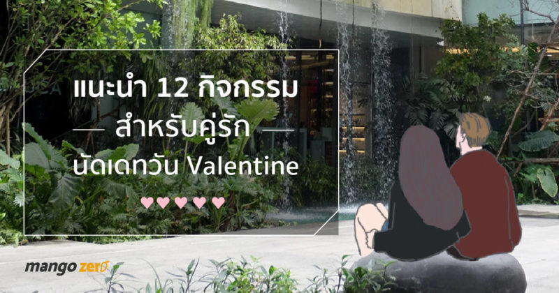 12-activity-in-valentine-day-new-web