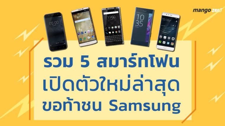 รวม 5 สมาร์ทโฟนเปิดตัวใหม่ล่าสุด Huawei, BlackBerry, LG, Sony, Nokia ขอท้าชน Samsung