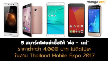 5 สมาร์ทโฟนน่าซื้อให้พ่อ-แม่ ราคาไม่เกิน 4,000 บาท ไม่ติดโปรฯใน Thailand Mobile Expo 2017