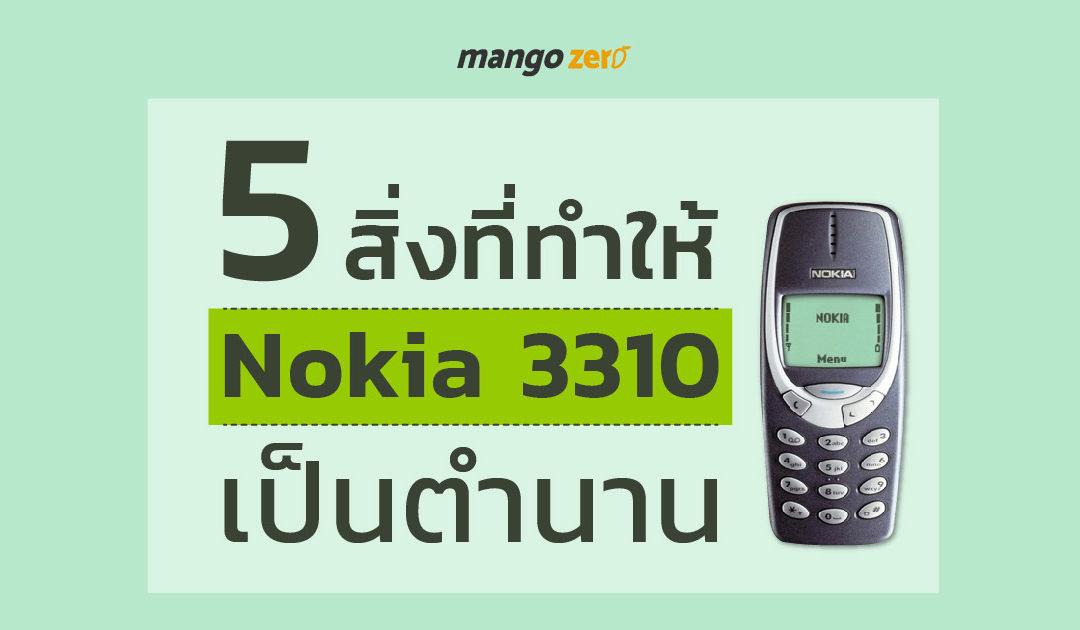 5 สิ่งที่ทำให้ Nokia 3310 เป็นตำนาน