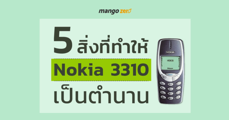5-things-is-the-best-of-nokia-3310