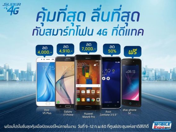 7-Promotion-in-Thailand-Mobile-Expo-2017-1