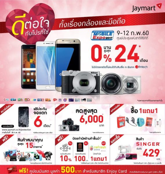 7-Promotion-in-Thailand-Mobile-Expo-2017-3