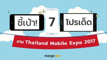 ชี้เป้า! 7 โปรเด็ดงาน Thailand Mobile Expo 2017