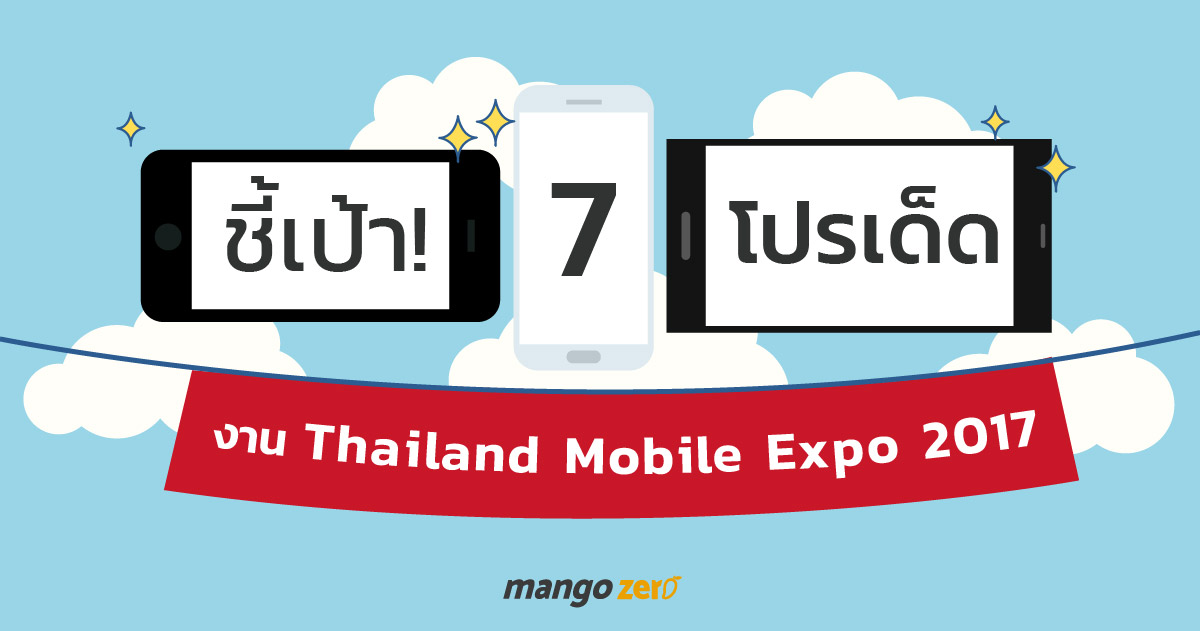 7-Promotion-in-Thailand-Mobile-Expo-2017-9