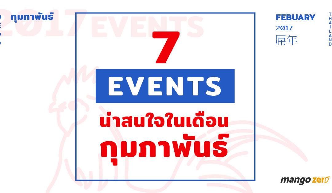 7 Event น่าสนใจตลอดเดือนกุมภาพันธ์ 2017