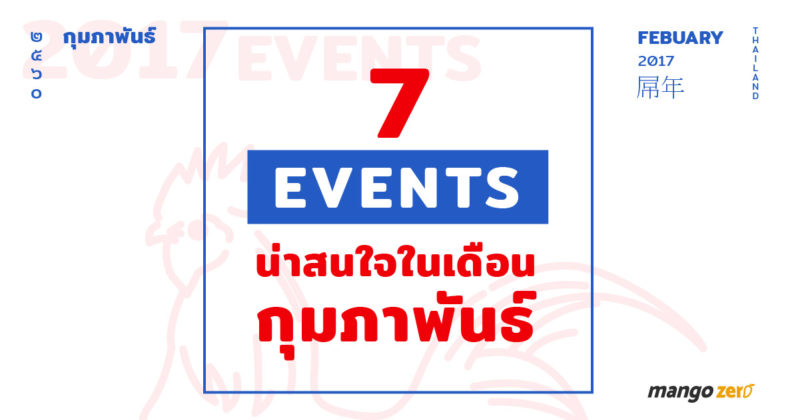 7-event-in-feb-2017