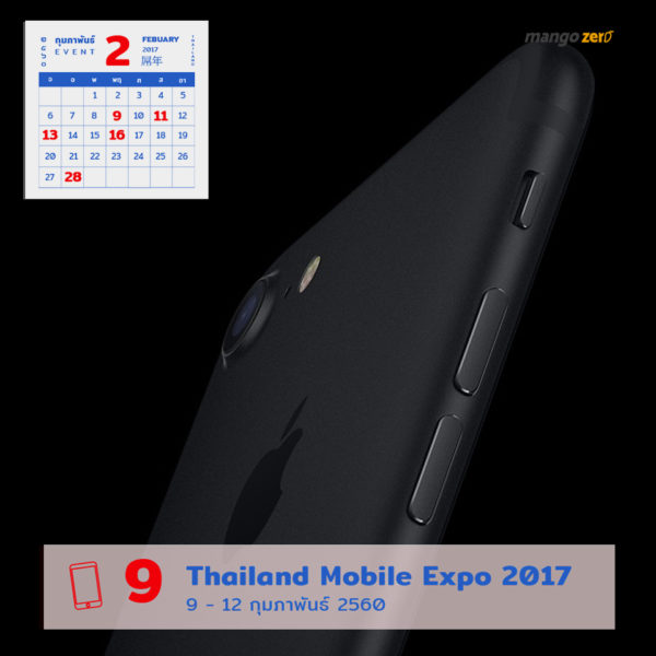 7-event-in-feb-2017-TME-2psd