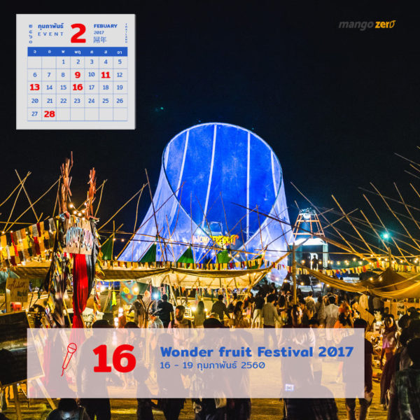 7-event-in-feb-2017-wonder-fruit