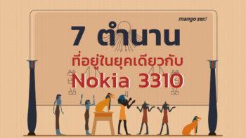 7 ตำนานที่อยู่ในยุคเดียวกับ Nokia 3310