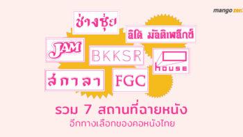 รวม 7 สถานที่ฉายหนัง อีกทางเลือกของคอหนังไทย