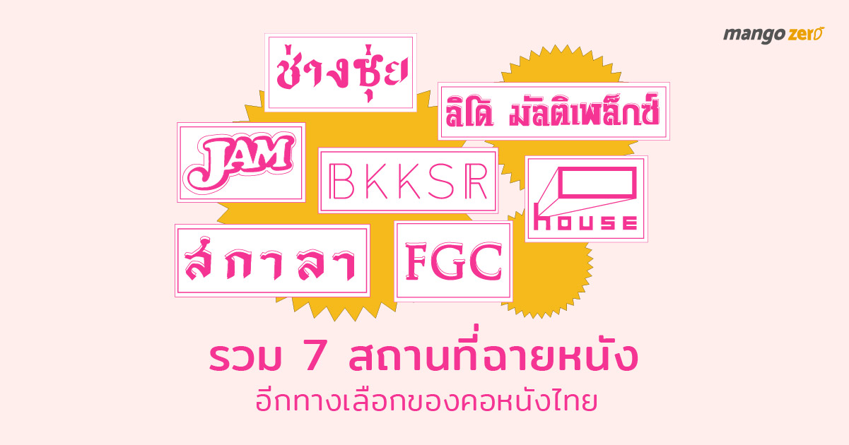 7-places-indie-screening-in-thailand-feature