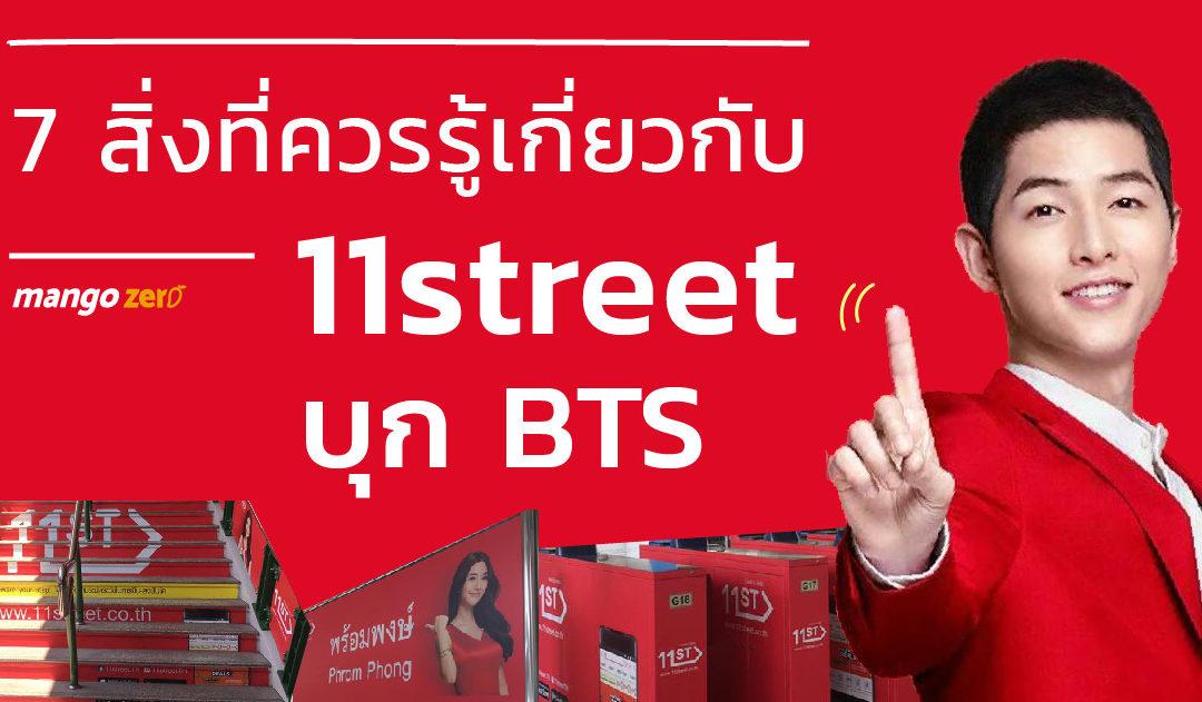 7 สิ่งที่ควรรู้เมื่อ 11street แบรนด์ช็อปออนไลน์จากเกาหลีบุกเมืองไทย !!