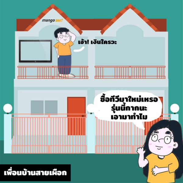 7-type-neighborhood-in-thai-1