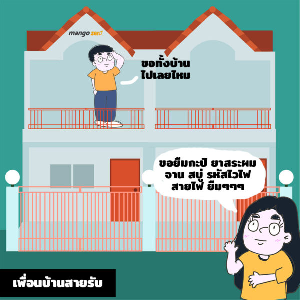 7-type-neighborhood-in-thai-2