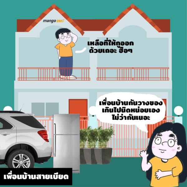 7-type-neighborhood-in-thai-3