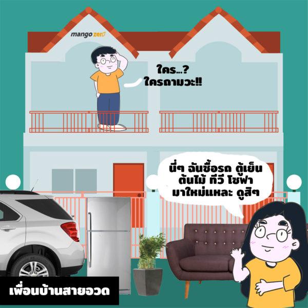 7-type-neighborhood-in-thai-4