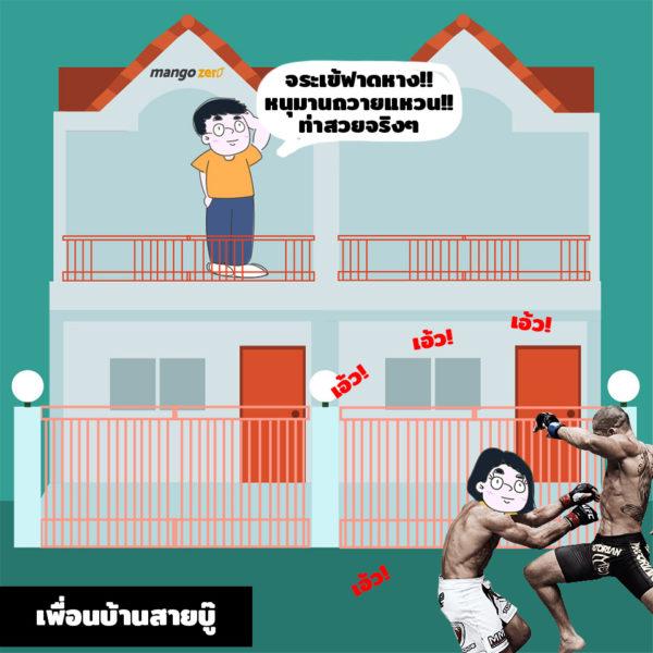 7-type-neighborhood-in-thai-6