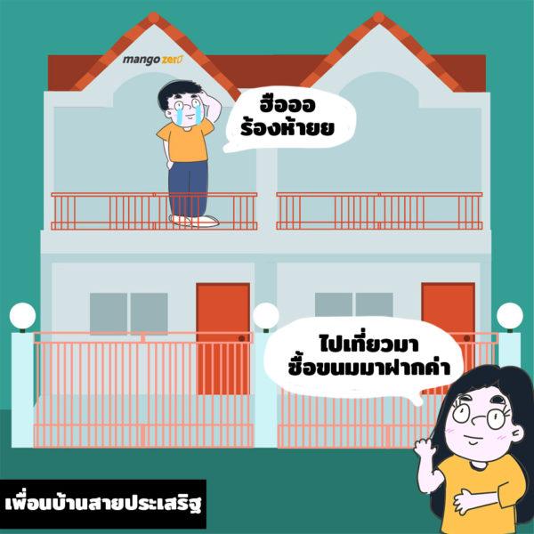 7-type-neighborhood-in-thai-8