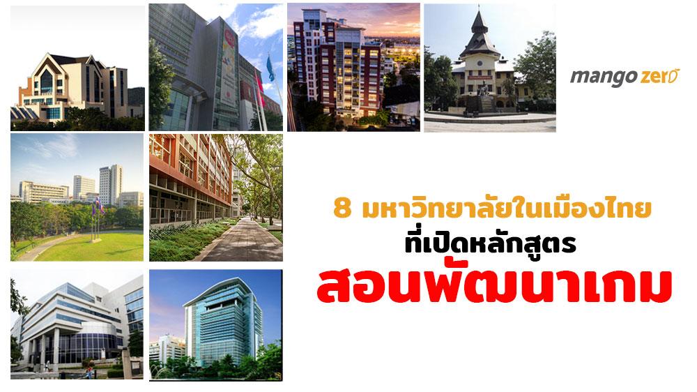 8 มหาวิทยาลัยในเมืองไทยที่เปิดหลักสูตรสอนพัฒนาเกม