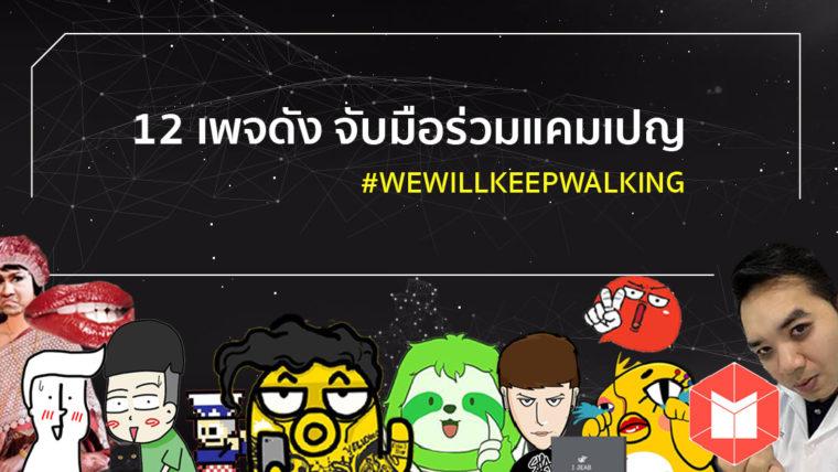 ครั้งแรก !! 12 เพจดัง จับมือสร้างสรรค์โลกออนไลน์ไทยให้ดีขึ้น ในแคมเปญ #WEWILLKEEPWALKING