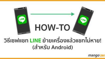 วิธีเซฟแชท LINE ย้ายเครื่องแล้วแชทไม่หาย! (สำหรับ Android)