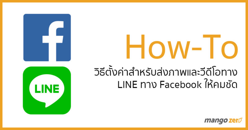 Cover-Line-Facebook-HD-Up