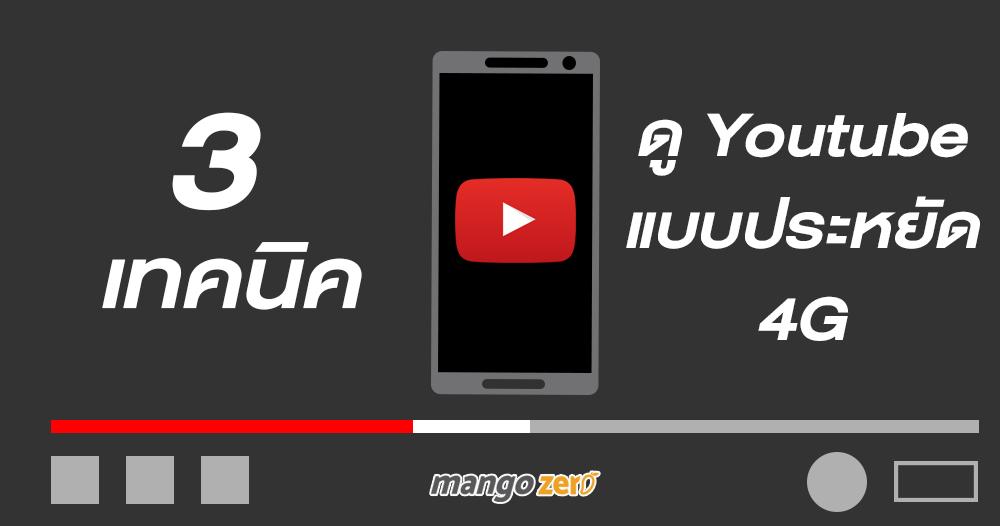 3 เทคนิคดู YouTube ในสมาร์ทโฟนแบบประหยัด 4G