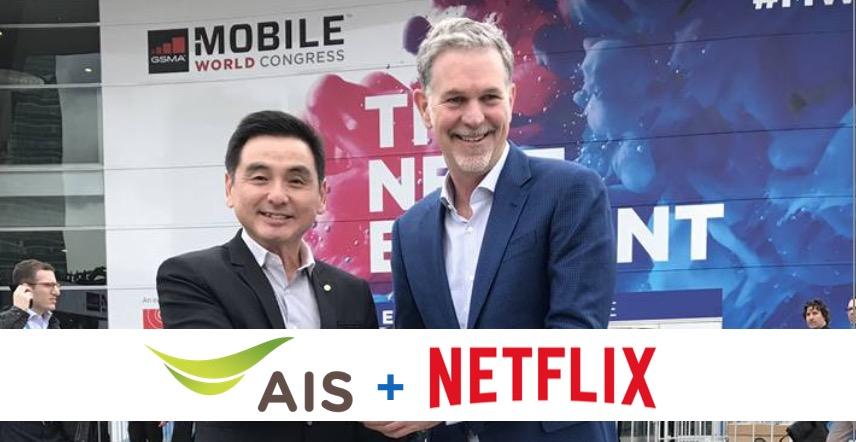 AIS ประกาศจับมือ Netflix !! ให้บริการแบบ Exclusive รายเดียวในประเทศไทย