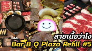 มาแว้วววว บุฟเฟ่ต์ Bar B Q Plaza Refill #5 อร่อยเหมือนเดิม เพิ่มเติมคือเนื้อวากิวในชุด Beyond